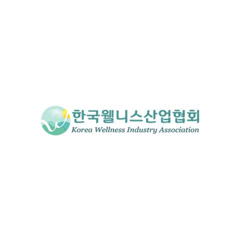 한국웰니스산업협회