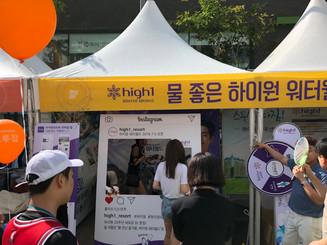 신촌물총축제 하이원리조트 홍보관