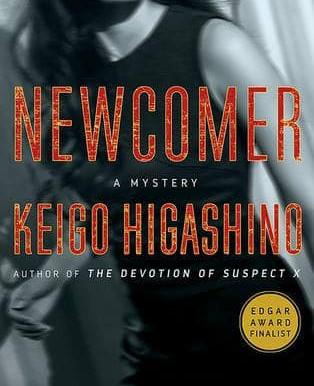 Newcomer a mystery | Keigo Higashino