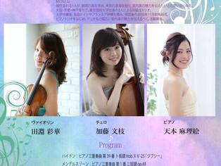 Trio MION結成記念コンサート