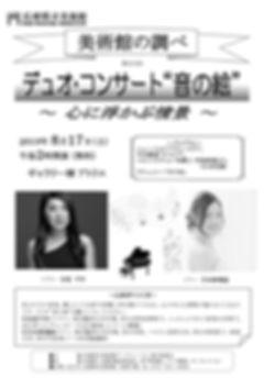 8月17日谷垣千沙(1)_page-0001.jpg