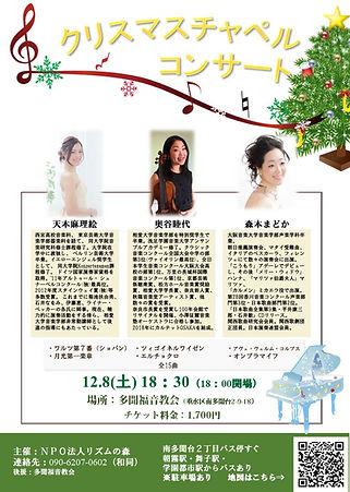 リズムの森 2018クリスマス 変形.jpg