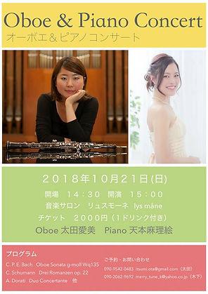 2018.10.21 Oboe 表.jpg
