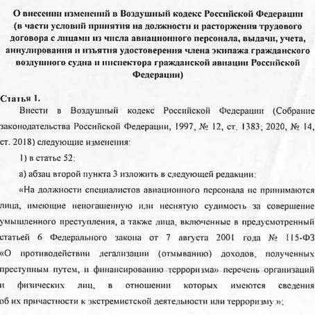 """Проект НПА Проект Федерального закона """"О внесении изменений в Воздушный кодекс Российской Федерации"""