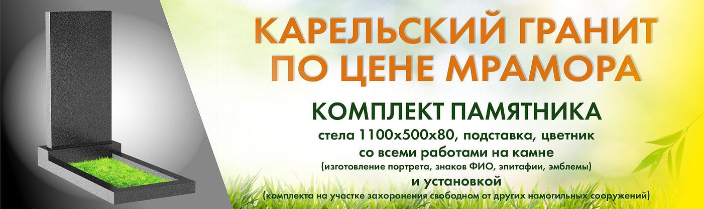 470х140_-КАРЕЛЬСКИЙ_САЙТ_лето.jpg