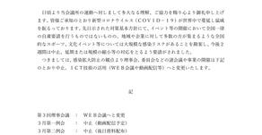 当会議所における新型コロナウイルス(COVID-19)への対応について
