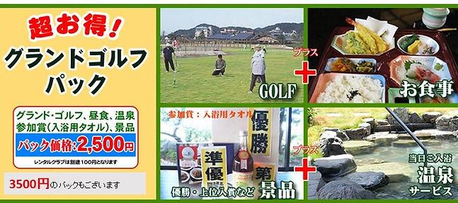 グラウンドゴルフパック