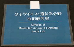 A name plate of the Ikeda Lab