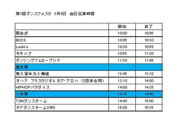 2月9日第2回ダンスフェスタ出演時間.JPG