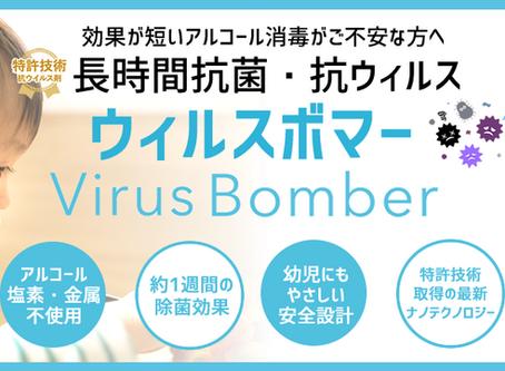 長時間抗菌・抗ウイルス ウィルスボマー(VirusBomber)が登場!