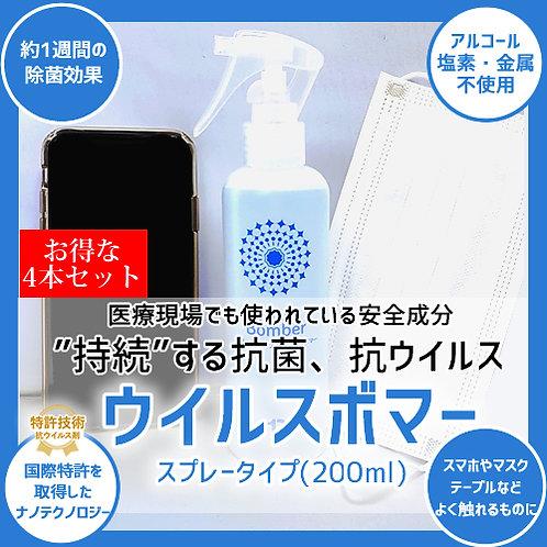 【4本セット】除菌・抗菌・抗ウイルス剤 ウィルスボマー スプレータイプ 200ml