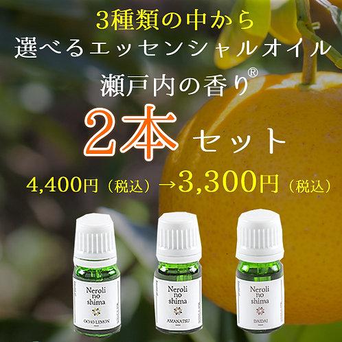選べる 和柑橘アロマオイル5ml【2本セット】