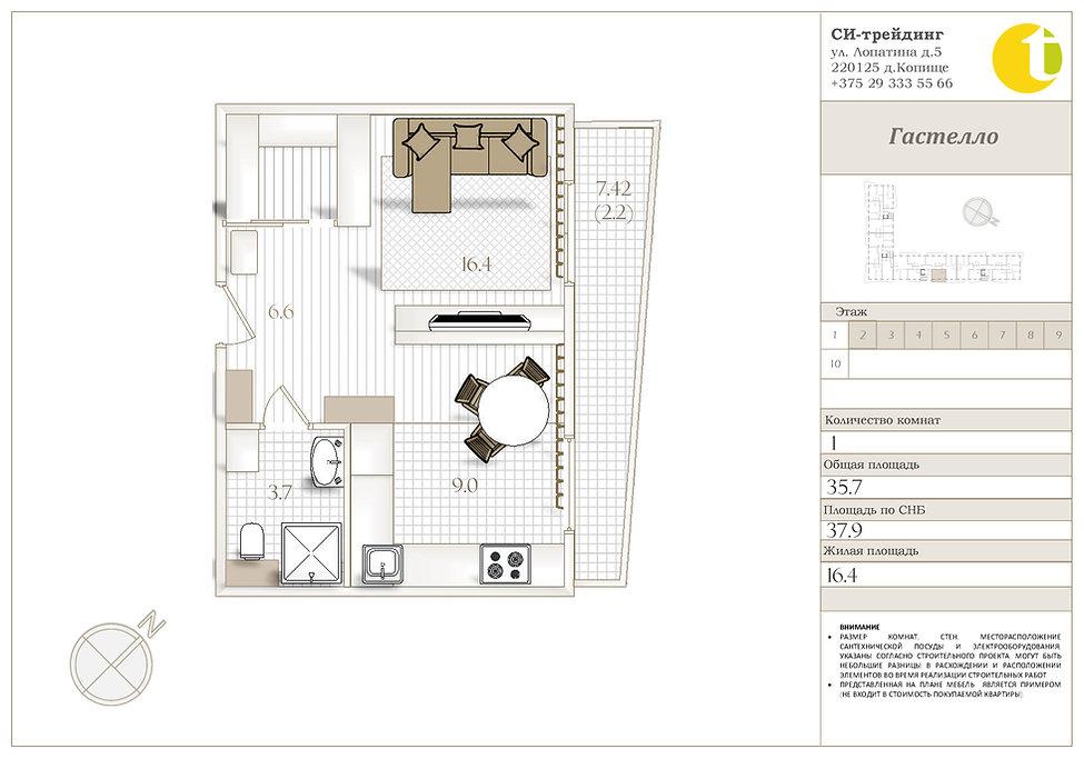 типовой этаж3 секция 1к-вар 2.jpg