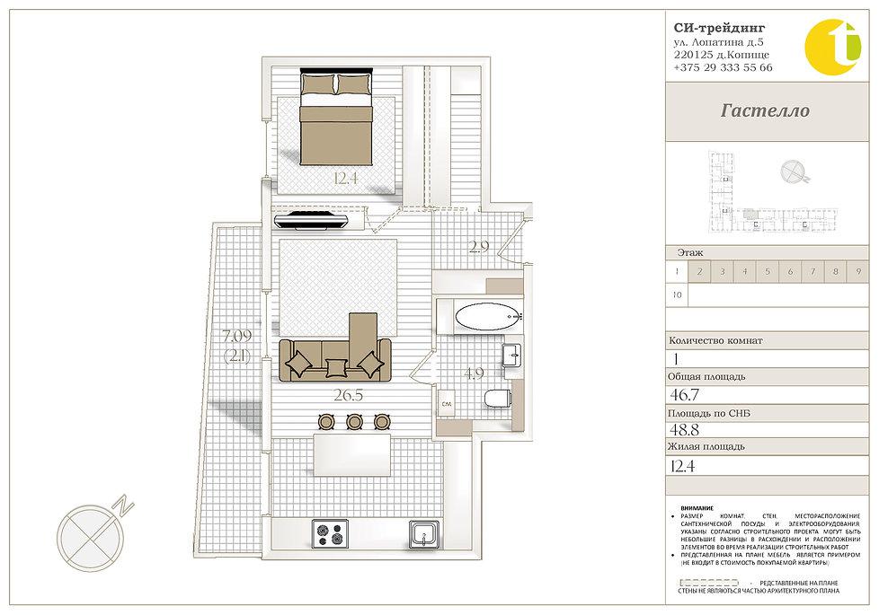 типовой этаж3 секция 2к-вар 1.jpg