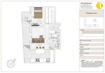 типовой этаж 1к-49,5-вариант4.jpg