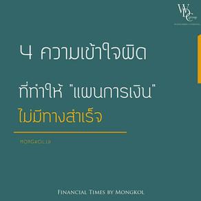 4 ความเข้าใจผิด ที่ทำให้แผนการเงิน ไม่มีทางสำเร็จ