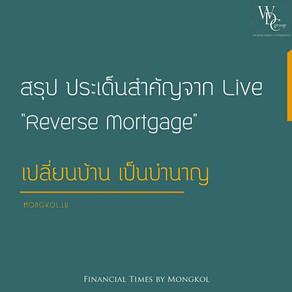 Reverse Mortgage เปลี่ยนบ้านเป็นบำนาญ
