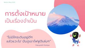 แวะไปปีนภูเขาไฟฟูจิกันไหม?