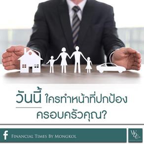 วันนี้ใครทำหน้าที่ ปกป้องครอบครัวคุณ?