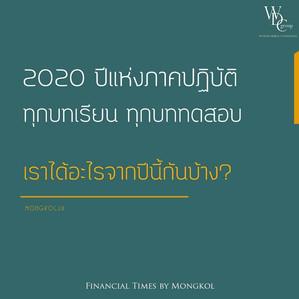 2020ปีแห่งบทเรียน ปีแห่งภาคปฏิบัติ