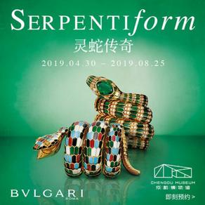「SERPENTIform」@成都博物館、中国