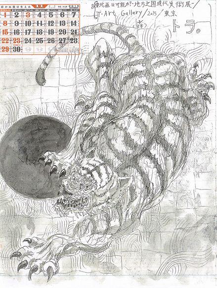 カンボジア虎.jpg