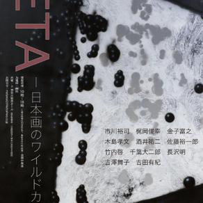 「META−日本画のワイルドカード」@神奈川県民ギャラリー