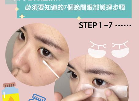 【黑眼圈眼袋眼紋拯救隊】-必須要知道的7個晚間眼部護理步驟 Miracle 18