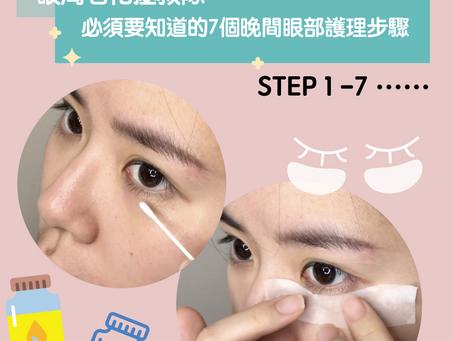 【黑眼圈眼袋眼紋拯救隊】-必須要知道的7個晚間眼部護理步驟|Miracle 18