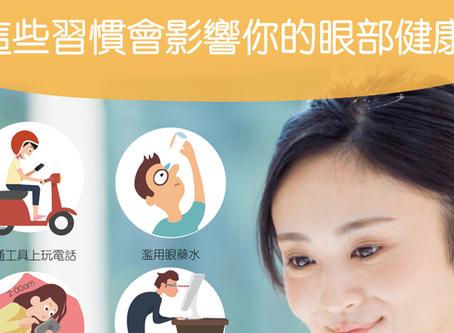 【黑眼圈眼袋眼紋療程】如除了要好好護理眼周皮膚之外,亦要關注眼睛健康 Miracle 18