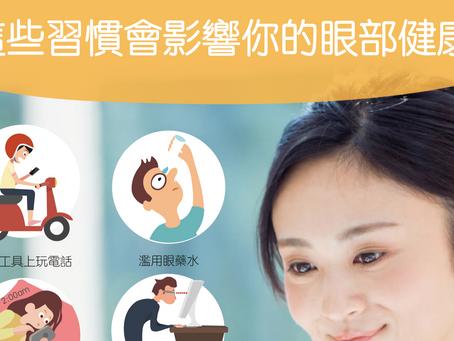 【黑眼圈眼袋眼紋療程】如除了要好好護理眼周皮膚之外,亦要關注眼睛健康|Miracle 18