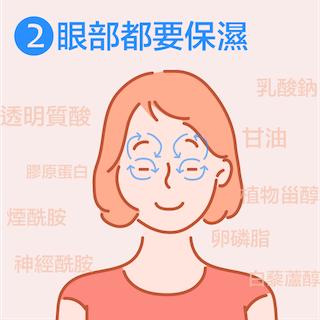 定時進行眼部補濕療程