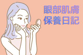 【我的眼部肌膚保養日記✨✨】|Miracle 18