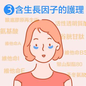 抑制黑色素形成、改善眼部周邊紋理