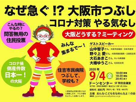 なぜ急ぐ!? 大阪市つぶし コロナ対策やる気なし 大阪どうする? ミーティング