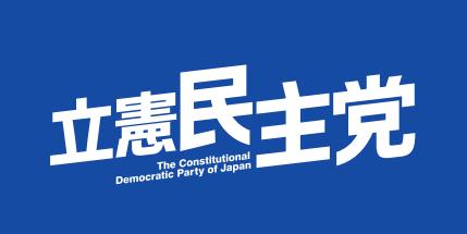 立憲民主党から大阪府政に挑戦します