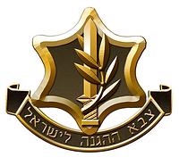 Israeli_IDF_Logo.png
