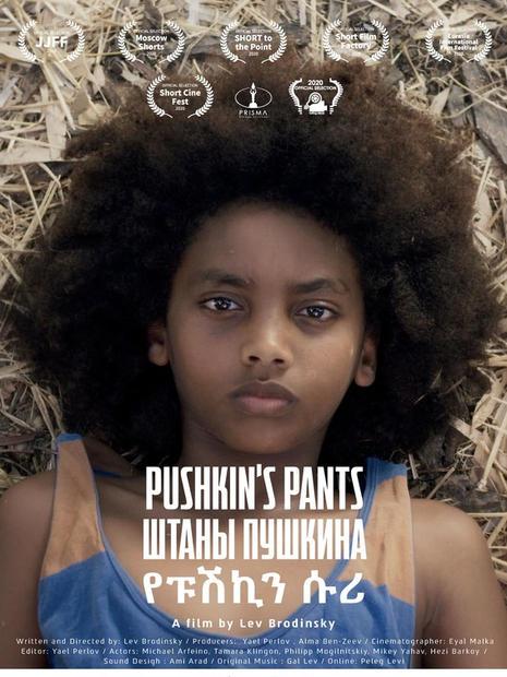 Pushkin's Pants / September 24th, 2020 Start Time 8:15 AM