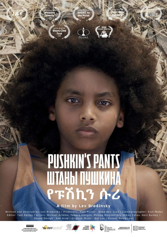 Pushkin's Pants