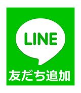 LINE@|友達|追加|登録