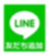 LINE@ 友達 追加 登録