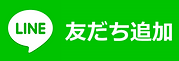 LINE@友だち追加_edited.png