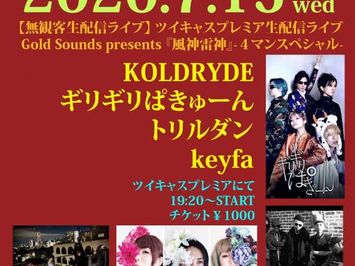 (KOL) 7/15 LIVE on air!