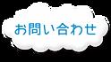 s_お問い合わせ.png