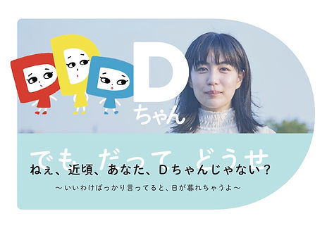 Dちゃん.jpg