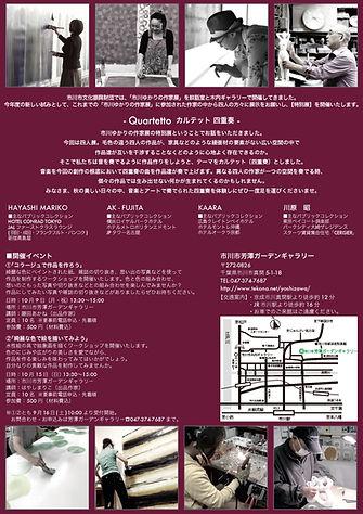 +++芳澤チラシ_ページ_2.jpg