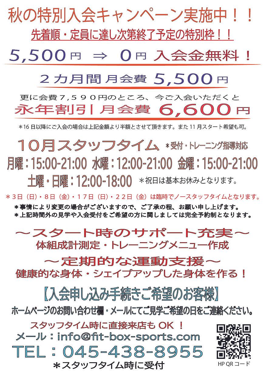 5)田谷)10月キャンペーン(ジム案内・HP用)_アートボード 1.jpg