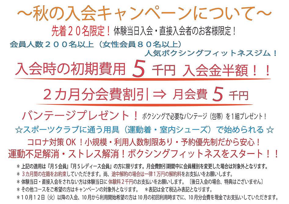 藤沢ジム 2020年10月キャンペーンPOP_アートボード 1.jpg