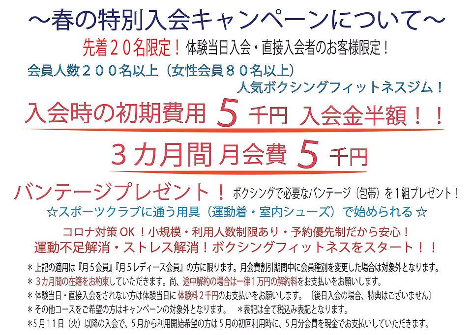 藤沢ジム 2020年5月キャンペーンPOP_アートボード 1.jpg