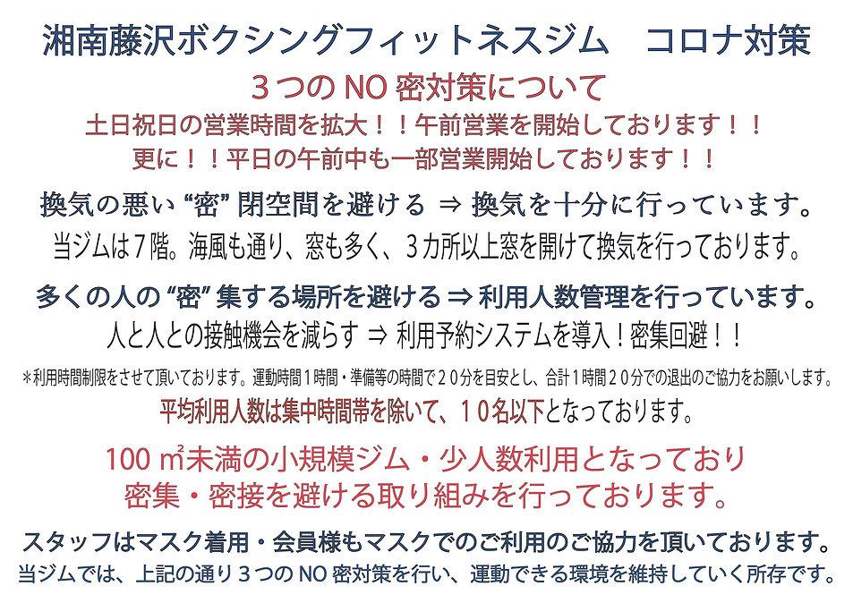 藤沢ジム コロナ対策POP パート2_アートボード 1.jpg